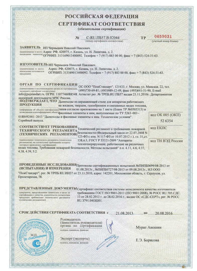 Дымоходы из нержавеющей стали сертификаты облицовка камина порталы
